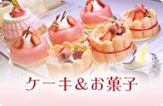 ケーキ&お菓子