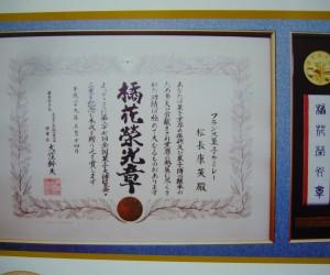 全国菓子大博覧会【橘花栄光章】受賞いたしました!