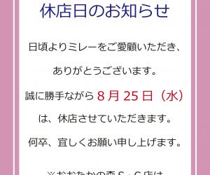 夏季休店日のお知らせ